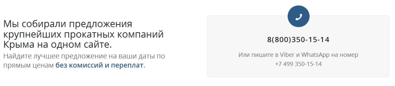 Аренда и прокат авто в Крыму без комиссий и переплат